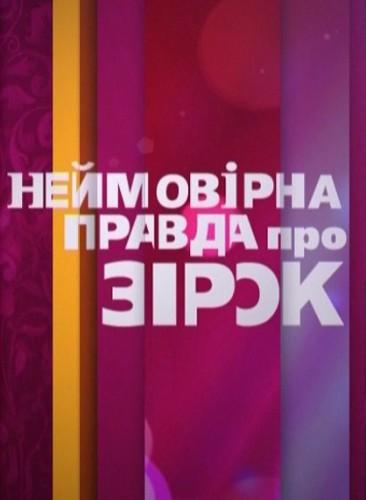 stb-programma-golaya-pravda